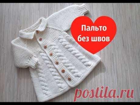 Вязаное детское пальто
