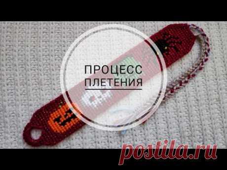 Процесс плетения #28