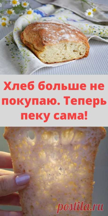 Хлеб больше не покупаю. Теперь пеку сама! - My izumrud
