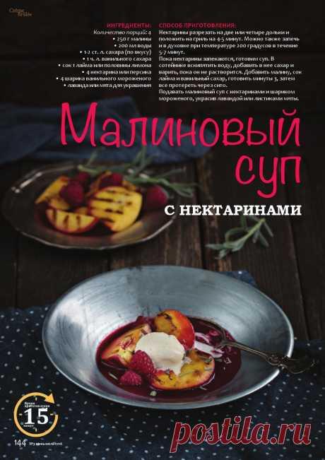 Малиновый суп с нектаринами