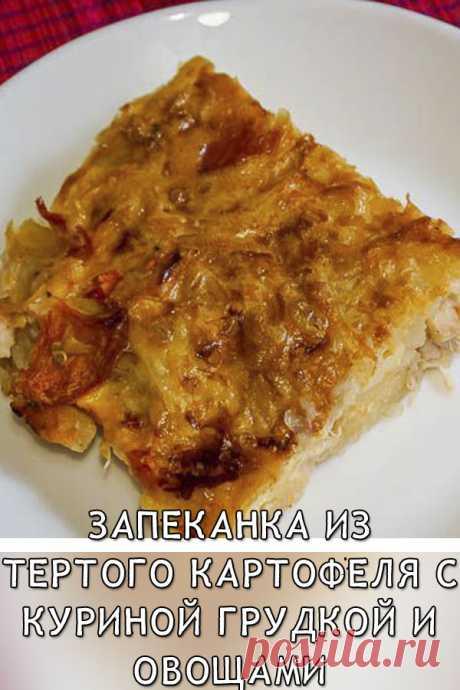 Запеканка из тертого картофеля с куриной грудкой и овощами Картофельная запеканка — вкусное, сытное и простое в приготовлении блюдо для обеда или ужина. Существует много рецептов запеканки из картофеля. В этом рецепте речь пойдет о запеканке из сырого тертого картофеля с куриной грудкой и овощами.