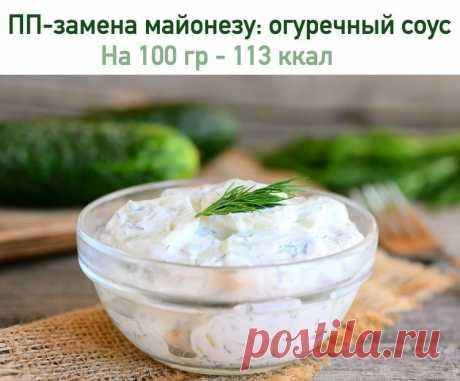ПП-замена майонезу: огуречный соус  На 100 гр - 113 ккал белки - 8 жиры - 9 углеводы -13  Огуречный соус - настоящая находка! Заправляйте им салаты, подавайте к курице или мясу, или используйте как дополнение к свежим овощам для вечернего перекуса.  Ингредиенты:  ● 1 огурец ● 100 г нежирного сыра ● 2 зубчика чеснока ● 3 ст. л. натурального йогурта ● укроп, соль, перец, специи ● оливковое масло  Приготовление:  1. Натереть огурец на крупной терке и слегка отжать сок. 2. Доб...
