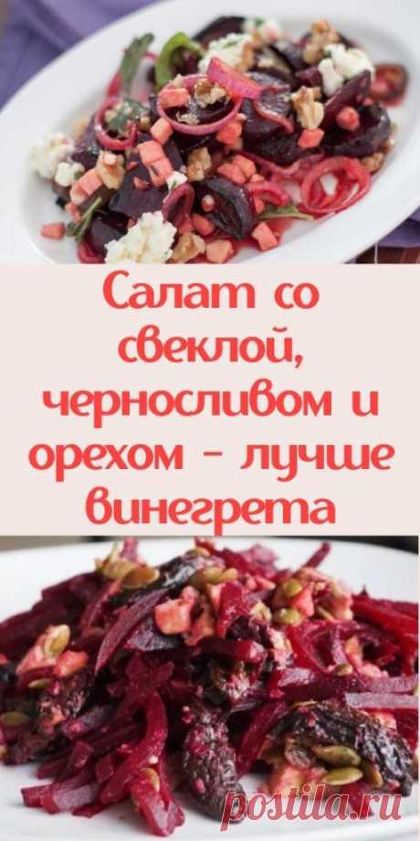 Салат со свеклой, черносливом и орехом - лучше винегрета - My izumrud