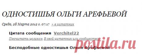 одностишья Ольги Арефьевой