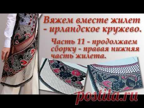 Вяжем вместе жилет- ирландское кружево. Часть 11. Irish Crochet Lace. - YouTube
