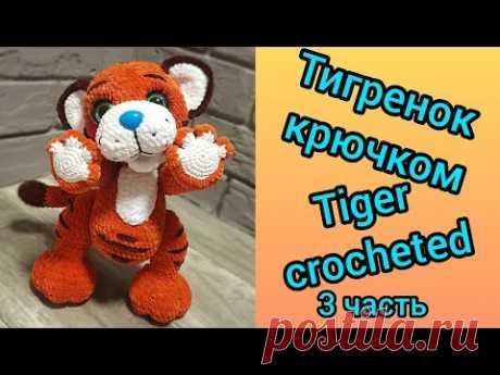 Тигренок, тигр крючком (3 часть) / Tiger cub, tiger crocheted (3 part)