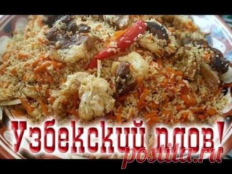 Учу готовить Узбекский плов!