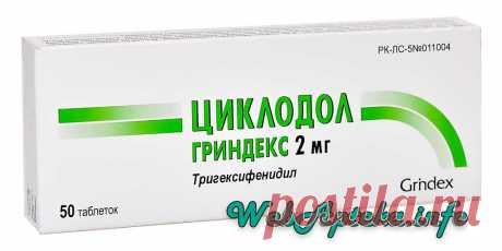 📑 Циклодол Гриндекс (таблетки) инструкция по применению;  💊 Антипаркинсонические препараты;  ✔️ Аналоги по действующему веществу: Тригексифенидил.