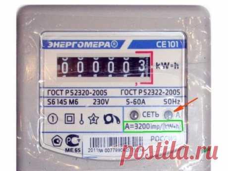 Случайно обнаружили, что домашний электросчётчик завышает свои показания ровно в два раза из-за неверного подсчёта электронных импульсов. ВСЕ проверенные нами счётчики оказались работающими «в режиме двойной тариф»; Итак, как же проверить свой счётчик. На фото — пример рядового электросчётчика. Зелёной рамкой обведены цифры «A=3200imp/(kw*h)». Они значат, что в данном конкретном счётчике один киловатт*час «набегает» ровно через каждые 3200 импульсов, отображаемых светодиодом «А», который отмечен