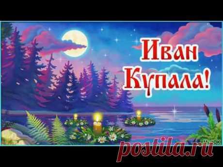 Видео открытка с праздником Ивана Купала * МУЗыкальный подарОК