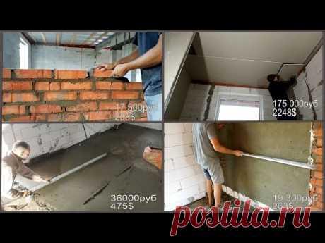 Построил дом за 1 млн. руб Видеоинструкция
