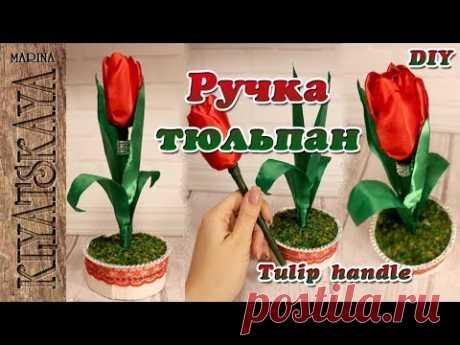 Ручка - тюльпан /(ENG SUB)/ Tulip pen/  Марина Кляцкая