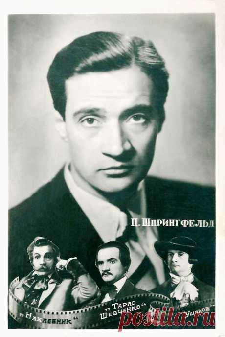 Павел Шпрингфельд, 21 января, 1912  • 2 октября 1971