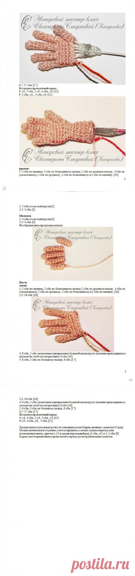 Основа для куклы амигуруми: вязание крючком — DIYIdeas