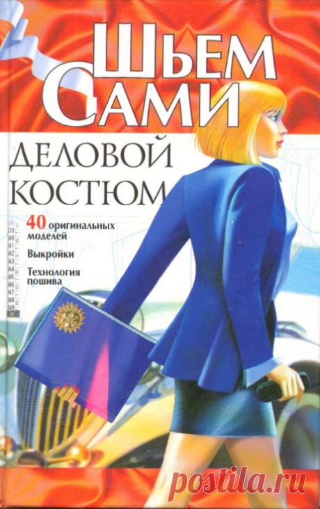 ШЬЕМ САМИ ДЕЛОВОЙ КОСТЮМ  книга pdf
