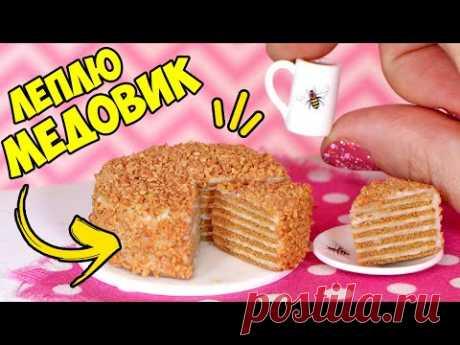 Леплю МИНИ ТОРТ МЕДОВИК для кукол! Как слепить торт из полимерной глины! МИНИ ЕДА АННА ОСЬКИНА