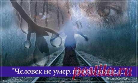 """""""Человек не умер, просто вышел..."""" - Стихотворение трогающее до слез! Человек не умер, просто вышел...Он оставил в доме всё, как есть...Просто он не видит и не слышит,Хлеб земной ему уже не есть...Просто стал он не таким, как"""