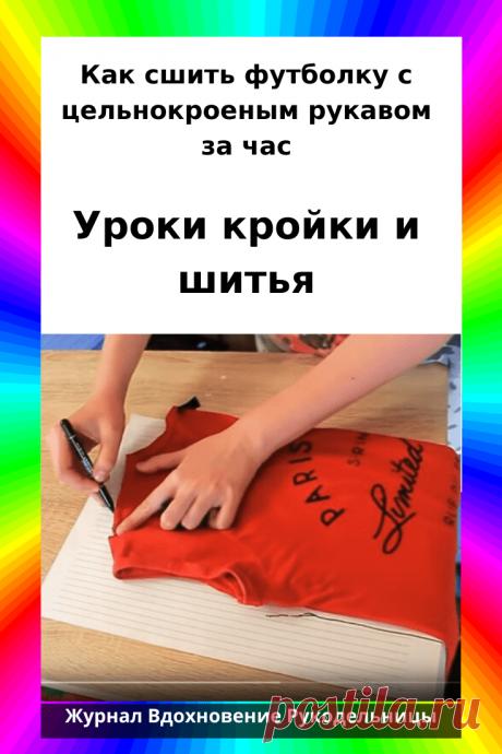Как сшить футболку с цельнокроеным рукавом за час (Шитье и крой) – Журнал Вдохновение Рукодельницы