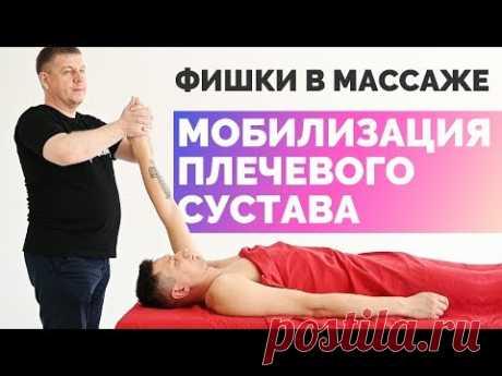 Фишки в массаже — мобилизация плечевого сустава