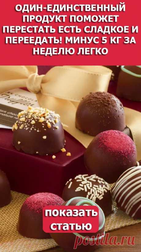 СМОТРИТЕ: Один-единственный продукт поможет перестать есть сладкое и переедать! Минус 5 кг за неделю легко.
