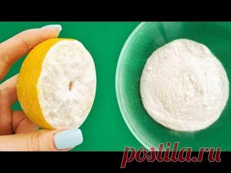 Окуните Лимон в Пищевую Соду — Результат Вас Удивит! - YouTube