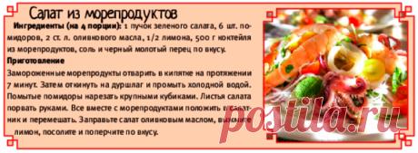 Салат из морепродуктов (китайская кухня)