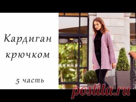"""Кардиган крючком """"Весна"""" (5 часть)"""
