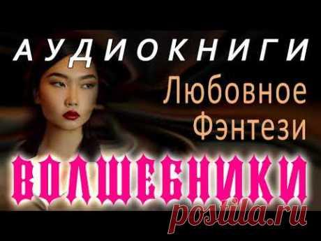 АУДИОКНИГА Любовное Фэнтези Волшебники онлайн книги - YouTube