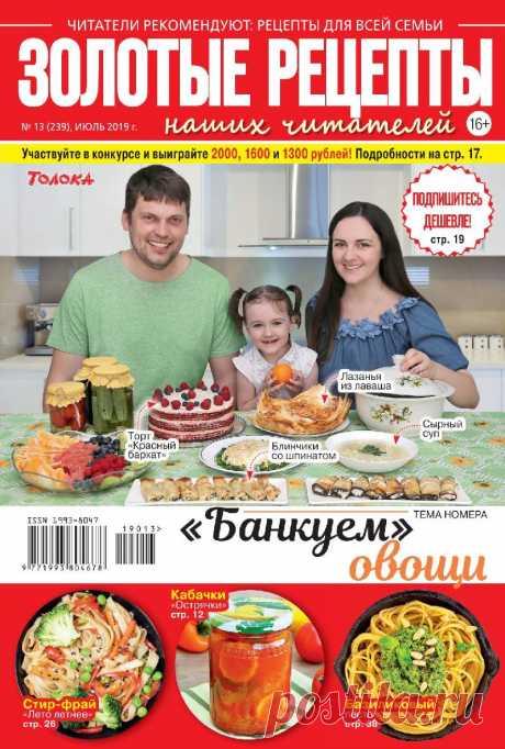 Золотые рецепты наших читателей - №13 2019