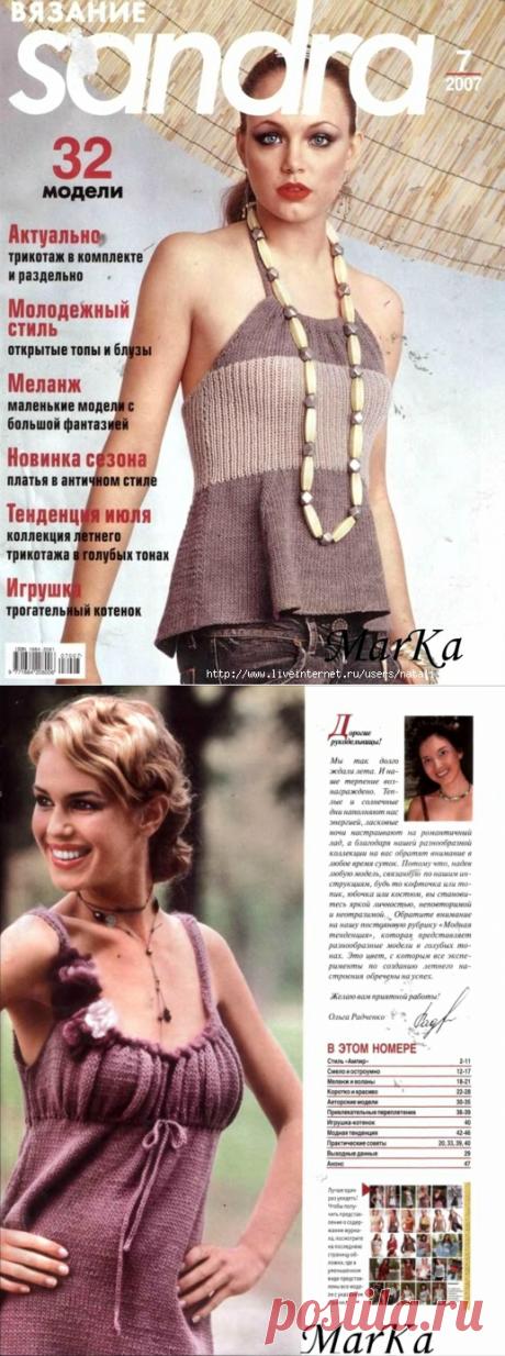 Альбом «Sandra. Вязание №7 2007»