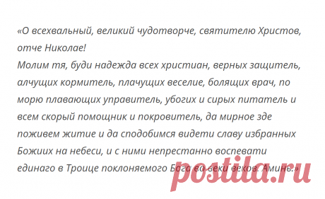 Короткая молитва к Николаю Чудотворцу об удаче которую полезно знать. Молитва на каждый день. | Молитвы на каждый день | Яндекс Дзен