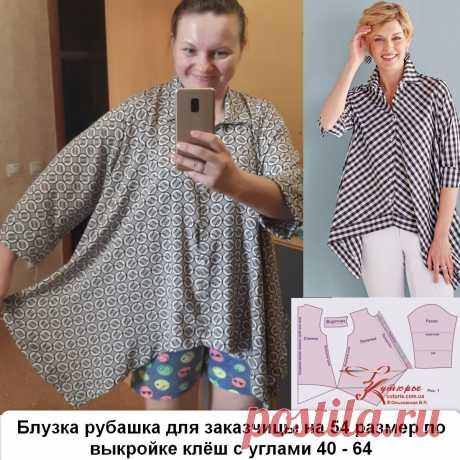 Блузка - рубашка по простой выкройке больших размеров с инструкцией как сшить   Шьем с Верой Ольховской   Яндекс Дзен