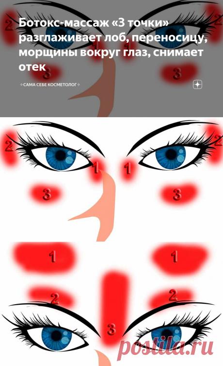 Ботокс-массаж «3 точки» разглаживает лоб, переносицу, морщины вокруг глаз, снимает отек | ✧Сама себе косметолог✧ | Яндекс Дзен