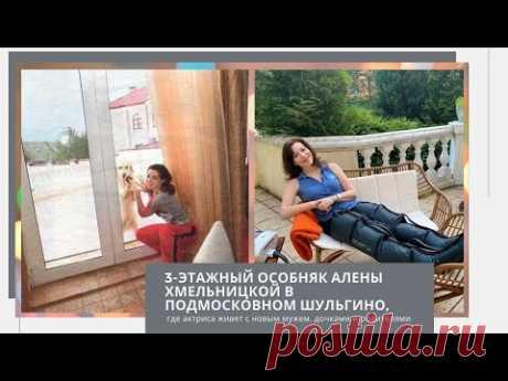 Где живет актриса Алена Хмельницкая. Загородный дом в Шульгино