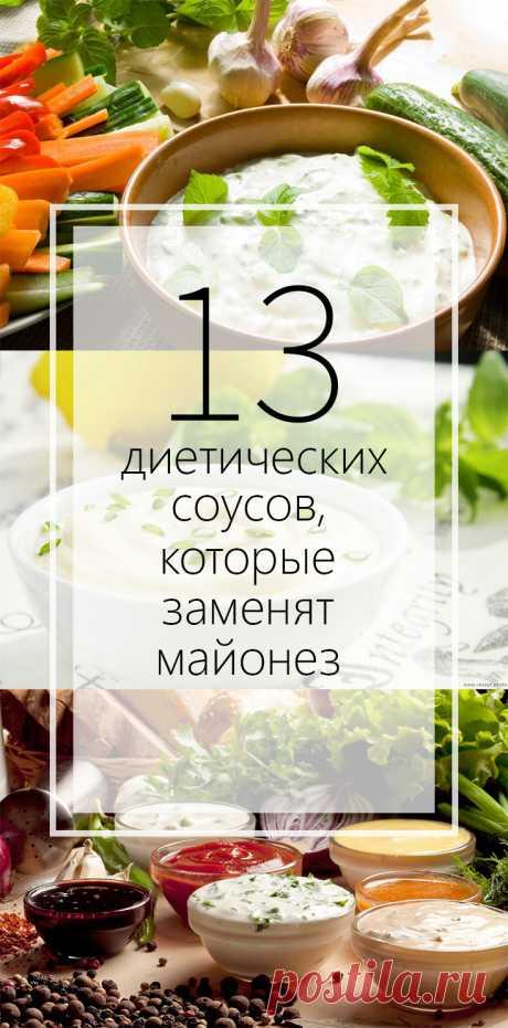 Для тех кто готовит свою фигуру к Новому году, хочу предложить несколько соусов, которые можно приготовить самим. Эти соусы прекрасная альтернатива майонезу, который как известно плохо влияет на нашу талию.
