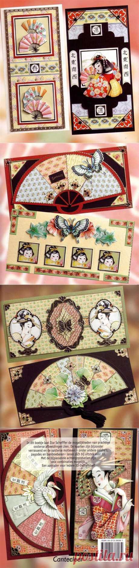 3D открытки с японскими мотивами в технике декупаж.