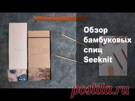 Обзор бамбуковых спиц Seeknit