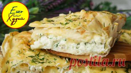 Ешь и Худей! Гениальный Пирог из Лаваша! Вкуснее чем Хачапури! Худеем ВКУСНО!   Ешь и Худей   Яндекс Дзен