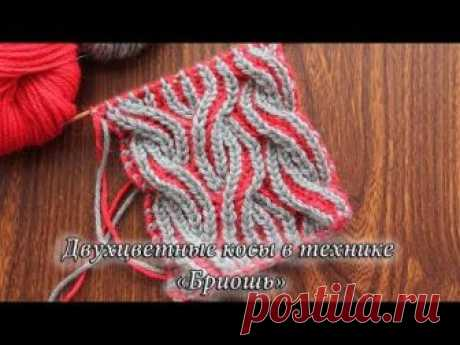 Двухцветные косы в технике «Бриошь» | Brioche cable knitting in two colors