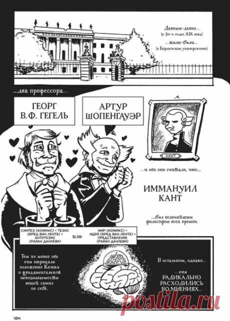 Хотите узнать в каких мнениях радикально расходились Георг В. Ф. Гегель и Артур Шопенгауэр? Читайте комикс «Философы в действии». Вы узнаете об истории философии через фигуры 40 главных философов. Книга состоит из серии коротких выпусков Action Philosophers, которая получила премию Xeric Award, дважды номинировалась на премию Игнаца и получила награду «Лучший комикс для подростков» от Ассоциации американских библиотек. Она переведена на множество языков на трех континентах. Посмотреть…