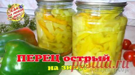 Incredibly tasty hot pickled peppers for the winter. Everything is eaten without the rest!