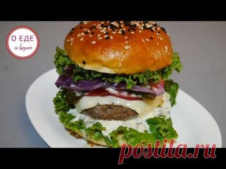 Рецепт бургера! Как приготовить гамбургер своими руками! - YouTube