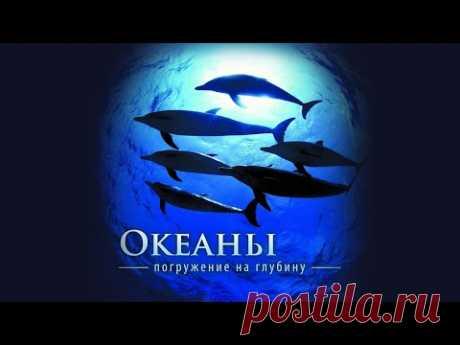 Большое путешествие вглубь океанов / OceanWorld (2009) / Документальный