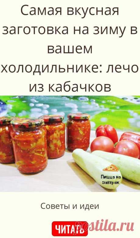 Самая вкусная заготовка на зиму в вашем холодильнике: лечо из кабачков