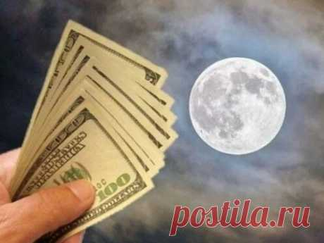 Мощная денежная практика пофазам Луны Привлечь деньги можно проверенным способом, взяв впомощники лунную энергетику. Каждая фаза ночного светила станет отличным подспорьем для решения финансовых вопросов. Мощная практика, завязанная налунные фазы, недаст деньгам пройти мимо.