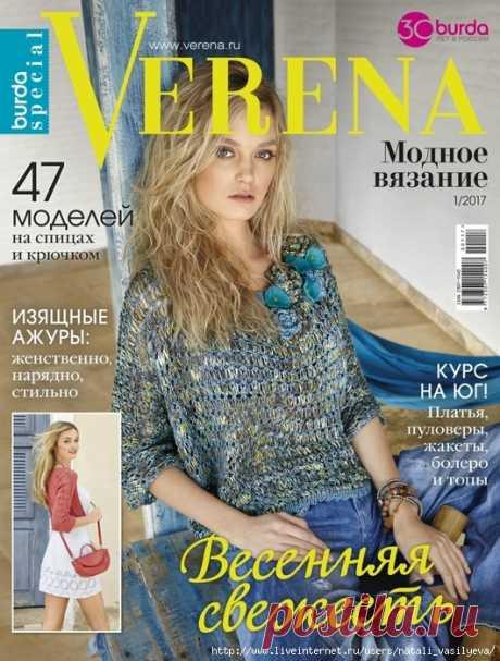 """Альбом """" Verena. Модное вязание №1 2017"""""""