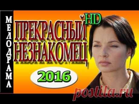 ПЛЕНИТЕЛЬНАЯ МЕЛОДРАМА Прекрасный незнакомец (2016). Русские фильмы и мелодрамы 2016 новинки - YouTube