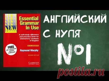 Английский с нуля урок №1, английский бесплатно, видео урок английский