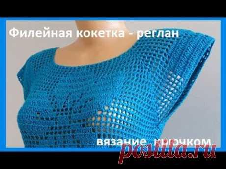 Филейная КОКЕТКА- Реглан ,на Пуговицах ,вязание КРЮЧКОМ ( В № 204)