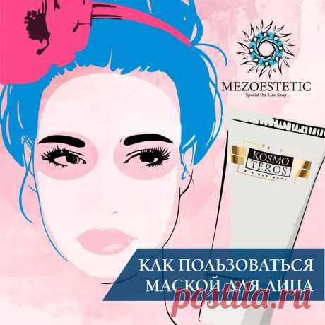 Как пользоваться маской для лица | mezoestetic | Яндекс Дзен
